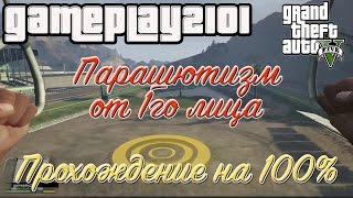 """GTA 5 To the Top Задонать! : http://www.donationalerts.ru/r/gameplay2101 (Теле2, Билайн, Мегафон, МТС, Visa, Mastercard, Maestro, Qiwi, ЯД, Webmoney, Альфабанк, Евросеть, Связной)https://www.twitchalerts.com/donate/gameplay2101 (PayPal)►Плэйлист GTA 5: https://www.youtube.com/playlist?list=PLEvi7z_jjFHbO079fDsV2WZoD66hlkfhk►Всё: https://www.youtube.com/playlist?list=UURP6Nb6GK1ZXljOMFIViKaQ►Группа ВК: http://vk.com/gameplay2101 ▶ Жми Нравится! Прежде, чем поставить """"не нравится"""", объясни в комментарии причину, по которой ты собираешься пойти на это гнусное преступление против своего ума, чести и совести. Если уже поставил """"не нравится"""", но осознал свою ошибку-ставь """"нравится"""". Возможно, я ещё успею спасти тебя от плохих дядек, уже выехавших по твоему адресу (вычисленному по айпи ;) ★ Пиши комментарии! Что понравилось? КОНСТРУКТИВНАЯ критика (Чего не хватало? Что можно было сделать лучше?) приветствуется. Комментарии с оскорблениями, матюками автоматически попадают в папку """"На рассмотрении"""", в которую я никогда не заглядываю и которая автоматически очищается через некоторое время. ▶ Подпишись на канал! ★ Поделись этим видео в соцсетях!Мои игры (My games): http://goo.gl/uGvcWh ; http://goo.gl/aE9lGJ ; http://goo.gl/qAoF1y ; http://goo.gl/JXqNGu ; Если хочешь вместе со мной писать летсплеи-добавляйся в друзья! Мой id на ПК: MegabillioN ↔Что бы ещё хотелось видеть на этом канале? ↔"""