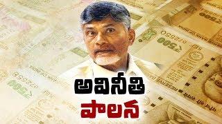 'Save Andhra Pradesh' Conference By Jana Chaitanya Vedika in Vizag | ఏపీలో అవినీతి పాలన సాగుతోంది.