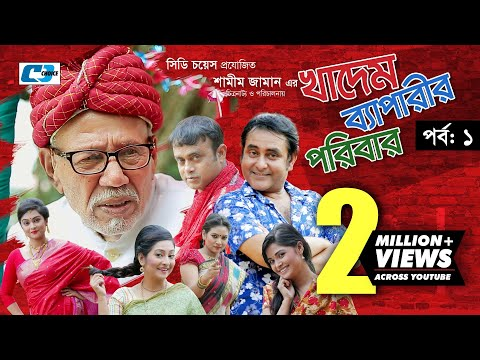 Khadem Beparir Poribar | Episode 01 | Bangla Comedy Natok | ATM Shamsuzzaman | Trisha | Shamim Jaman