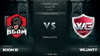 Boom ID против WG.Unity, Первая карта, SEA Qualifiers The Chongqing Major
