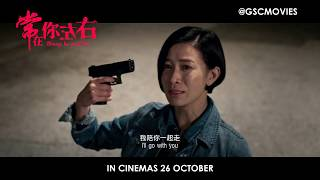 Nonton Always Be With You                       Official Trailer  In Cinemas 26 Oct 2017  Film Subtitle Indonesia Streaming Movie Download