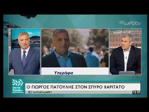 Ο Γιώργος Πατούλης στον Σπύρο Χαριτάτο | 30/05/2019 | ΕΡΤ