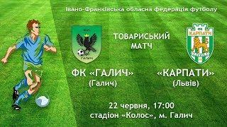 Товариська гра ФК Галич – Карпати Львів, 22.06.2018