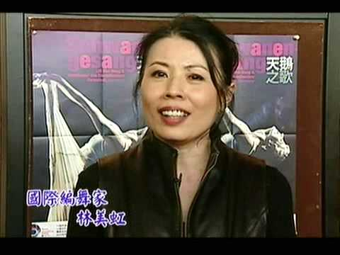 國際編舞家 林美虹
