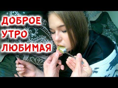 ДОБРОЕ УТРО ЛЮБИМАЯ [Красавица и Чудовище] (Выпуск 156) - DomaVideo.Ru