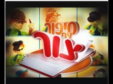 ערוץ הידברות לילדים – סיפור עם צור – הצב והארנב