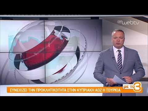 Τίτλοι Ειδήσεων ΕΡΤ3 18.00 | 15/05/2019 | ΕΡΤ