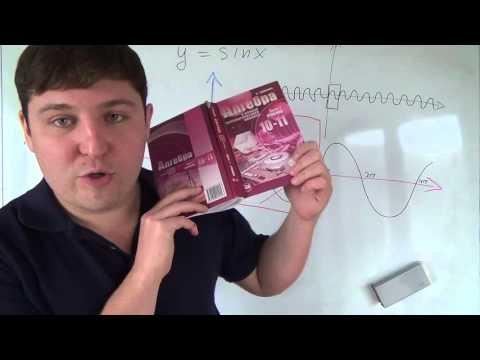 Алгебра 10 класс. 14 октября. y=sinx график синуса и его свойства
