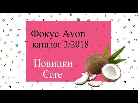 Распродажа и фокус Avon каталог 3/2018 Украина. Новинки каталога 4/2018