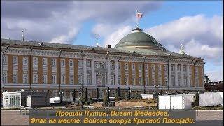 Прощай Путин. Войска вокруг Кремля. Виват Медведев!  Флаг на месте. № 1200