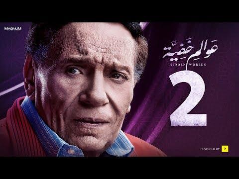 Awalem Khafeya Series - Ep 02 -  | عادل إمام - HD مسلسل عوالم خفية - الحلقة 2 الثانية (видео)