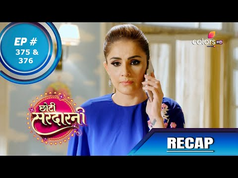 Choti Sarrdaarni | छोटी सरदारनी | Episode 375 & 376 | Recap