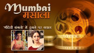 'श्रीदेवी बंगलो' से श्रीदेवी की आत्मा को श्रद्धांजलि दे रही हैं या सता रही हैं प्रिया प्रकाश
