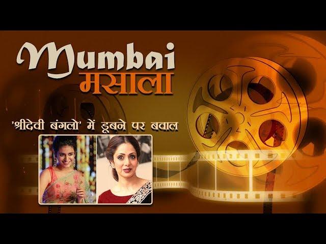 ''श्रीदेवी बंगलो'' से श्रीदेवी की आत्मा को श्रद्धांजलि दे रही हैं या सता रही हैं प्रिया प्रकाश