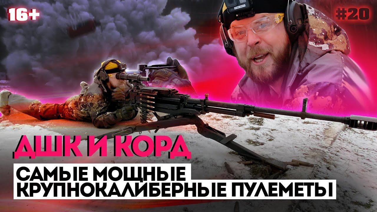 """Пальбу из крупнокалиберных пулеметов """"Корда"""" и ДШК засняли на видео"""