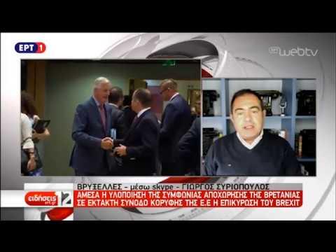 Σε έκτακτη σύνοδο Κορυφής της ΕΕ η επικύρωση του Brexit | 15/11/18 | ΕΡΤ