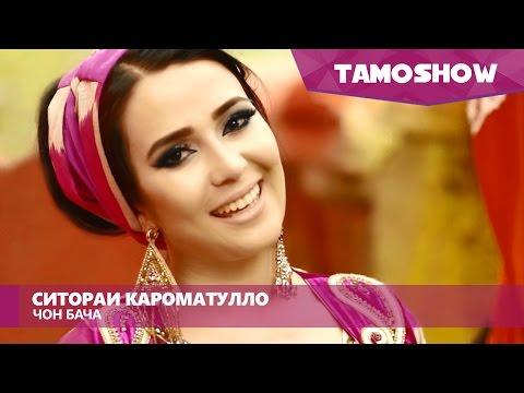 Ситораи Кароматулло - Чон бача (Клипхои Точики 2016)