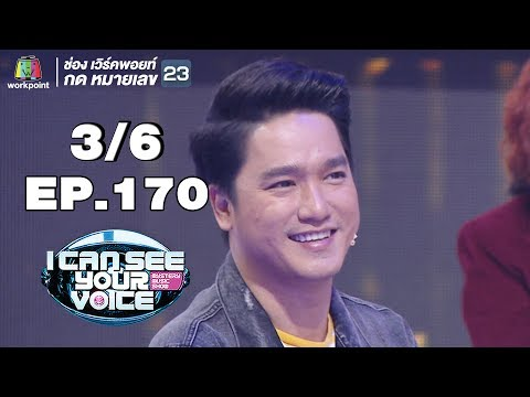 I Can See Your Voice -TH | EP.170 | 3/6 |  ETC.  | 22 พ.ค. 62