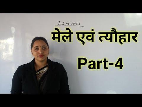 Video mela and festivals (मेले एवम त्यौहार ) part 4 Rajasthan GK for rajasthan police ras RSMSSB ldc download in MP3, 3GP, MP4, WEBM, AVI, FLV January 2017
