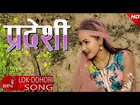 (New Lok Dohori 2074 | Pardeshi | Puskal Sharma & Sabina Tamang ...11 min.)