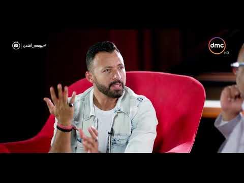 أحمد فهمي: وائل كفوري صدم عندما اكتشف أنني أغني وأعزف