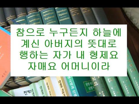 마태복음영해설교12장46-50절