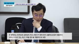 [국내외 주요 정당의 소셜 미디어 활용 1부] 대의·정당 민주주의 공동학술대회