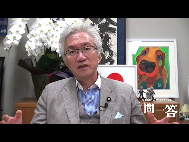 「国債を紙幣化しているのであれば日本政府の借金は減っていくはずでは?」週刊西田一問一答