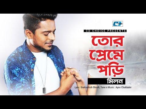 Milon Song 2016 | Tor Preme Pori By Milon | Bangla Song 2016