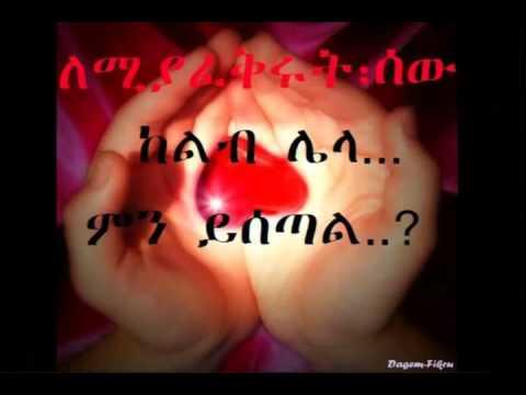 Ethiopian wedding songs