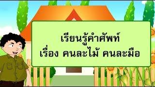 สื่อการเรียนการสอน เรียนรู้คำศัพท์เรื่อง คนละไม้คนละมือ ป.5 ภาษาไทย