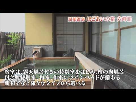 原鶴温泉/ほどあいの宿 六峰舘