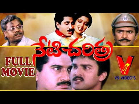 Neti Charitra | Telugu Full Length Movie | Suman | Gautami | Suresh | V9 Videos