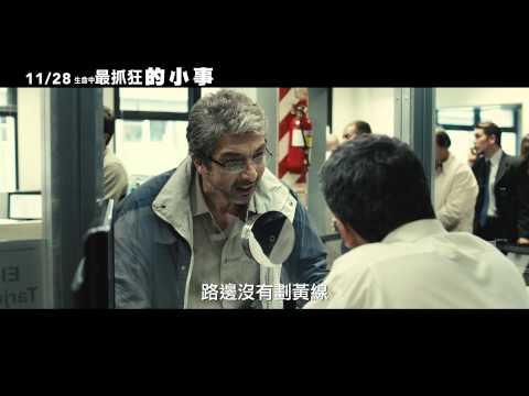 【生命中最抓狂的小事】中文預告
