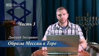 Образы Мессии в Торе. Часть 3