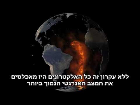 Quantenmechanik - Kapitel 5 hebräische Untertitel.avi