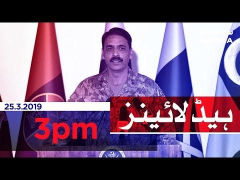Samaa Headlines - 3PM - 25 March 2019