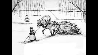 Однажды, в студеную зимнюю пору...