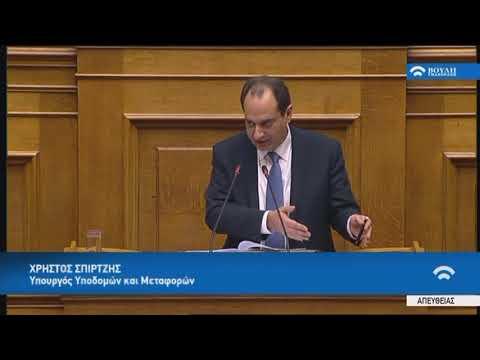Χ.Σπίρτζης (Υπ.Υποδομ.και Μεταφ.)(Μεταρρυθμίσεις προγράμματος οικονομικής προσαρμογής)(12/01/2018)