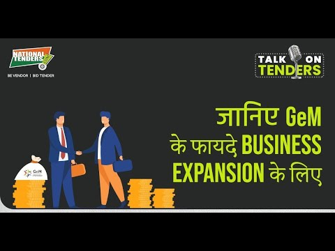 जानिए GeM के फायदे Business Expansion के लिए | GeM Registration | Business Opportunities