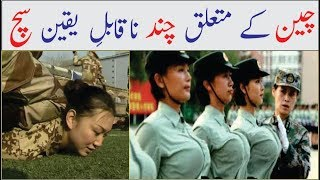 China Unbelievable Facts     Urdu/Hindi