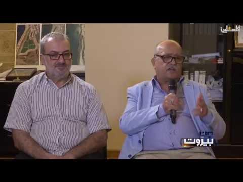 """الإعلامي هيثم زعيتر في حلقة عن """"صيدا ومخيّم عين الحلوة.. همومٌ مشتركة"""" في برنامج """"من بيروت"""" 30-10-2018"""