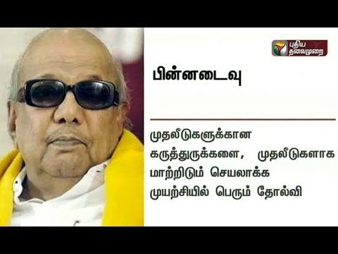 Karunanidhi-queries-if-Jayalalithaa-would-announce-as-to-how-many-crores-have-actually-be-invested