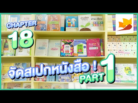 readership | chapter 18 | จัดสเปกหนังสือ PART 1