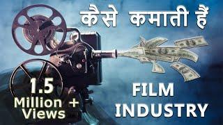 Video How Do Movies Make Money ? | Film Industry Business Model | Hindi MP3, 3GP, MP4, WEBM, AVI, FLV Agustus 2018