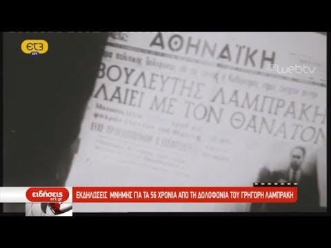 Εκδηλώσεις μνήμης για τα 56 χρόνια από τη δολοφονία του Γρηγόρη Λαμπράκη | 22/05/2019 | ΕΡΤ
