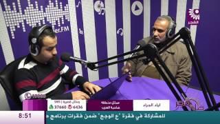 برنامج طلة فجر لقاء اياد الجراد