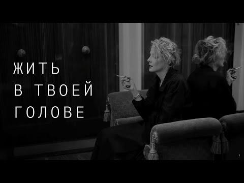 Zemfira - Жить в твоей голове (видео)