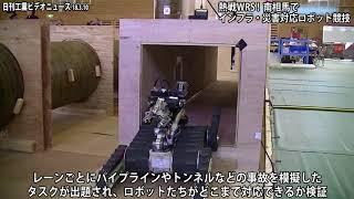 WRS、災害対応ロボトライアル 長岡技科大が圧勝(動画あり)