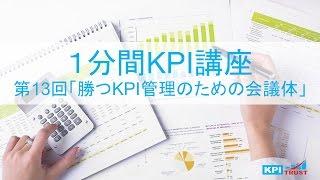 [KPI1分間講座] KPI管理の始め方 第13回 勝つKPI管理のための会議体
